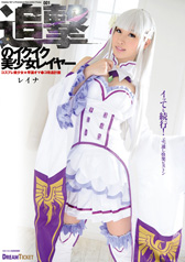 追撃のイクイク美少女レイヤー 001