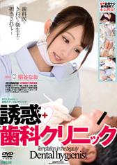 誘惑 歯科クリニック