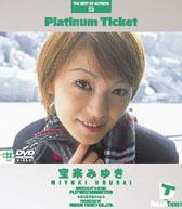 Platinum Ticket 3 宝来みゆき