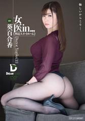 女医in...(脅迫スイートルーム)