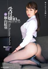 受付嬢in...(脅迫スイートルーム)/桐山結羽
