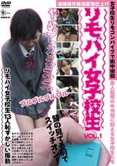 女子校生リモコンバイブで街中徘徊 リモバイ女子校生vol1 [DVD]