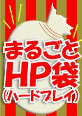 まるごとHP(ハードプレイ)袋【WaapTV新年限定福袋】