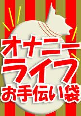 オナニーライフお手伝い袋【WaapTV新年限定福袋】