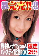 野村レナTypeAバースデイ記念BOX【WaapTV限定】数量限定!!!
