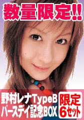野村レナTypeBバースデイ記念BOX【WaapTV限定】数量限定!!!