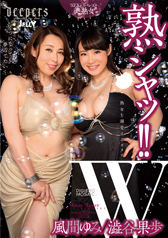 【AV OPEN 2017】熟シャッ!! W SEXとスペレズと美熟女/風間ゆみ その他 1名