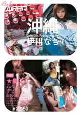 沖縄 〜元モデルがデビュー。〜