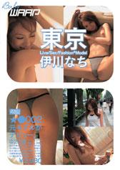 東京 〜元モデルがデビュー。〜