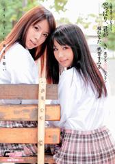 やっぱり、君が好き  〜第4章・ラブレター〜 美少女・微熱レズビアン