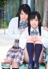 やっぱり、君が好き  〜第5章・ささえ愛〜 美少女・微熱レズビアン