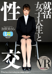 就活女子大生と性交 ver.VR