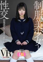 制服美少女と性交 ver.VR
