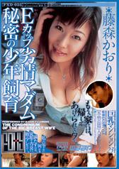 巨乳マンション23 〜Eカップ劣情マダム 秘密の少年飼育〜