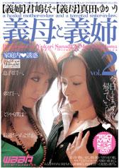 義母と義姉 vol.2
