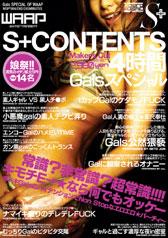 S+CONTENTS 4時間 Galsスペシャル