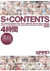 S+CONTENTS 4時間 風俗スペシャル