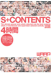 S+CONTENTS 4時間  接吻スペシャル