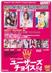 ユーザーズチョイス!!4 2002年度下半期BEST.10