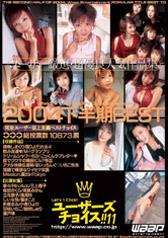 ユーザーズチョイス!!11 2004年下半期BEST