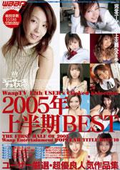 ユーザーズチョイス!!12 2005年上半期BEST