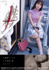 発禁 01 製薬会社OL 美佳(27)