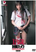 制服カメラ [りく18歳]/りく