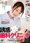 誘惑 歯科クリニック/桐谷なお