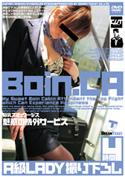 Boin.CA【魅惑の機外サービス】/亜佐倉みんと 持田茜 神谷まり 七瀬りか