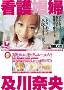 美乳ナースの逆セクシャルハラスメント/及川奈央