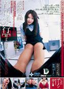 都市銀行[精子で融資する女]/渡瀬晶