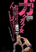ガックガクの女 痙攣発作ガチイキBEST 2/KAORI 森沢かな(元飯岡かなこ) 紺野ひかる 卯水咲流