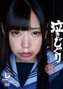 泣きじゃくり 泣き虫美少女・涙ぼろぼろイラマチオ /咲坂花恋