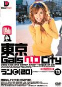 東京GalsベロCity13 接吻とギャルと舌上発射/榎本らん
