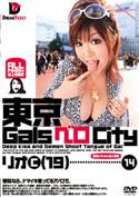 東京GalsベロCity14 接吻とギャルと舌上発射/浜崎りお