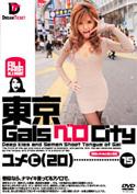 東京GalsベロCity15 接吻とギャルと舌上発射/彩花ゆめ