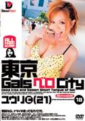 東京GalsベロCity18 接吻とギャルと舌上発射/七瀬ゆうり