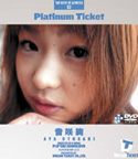 Platinum Ticket 2 音咲絢/音咲絢