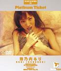 Platinum Ticket 4 池乃内るり/池乃内るり