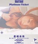 Platinum Ticket 5 星崎未来/星崎未来