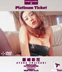 Platinum Ticket 6 藤崎彩花/藤崎彩花