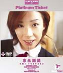 Platinum Ticket 7 末永亜美/末永亜美