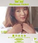 Platinum Ticket 8 星川みなみ/星川みなみ