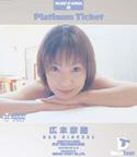 Platinum Ticket 9 広末奈緒/広末奈緒