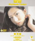 Platinum Ticket 10 朝河蘭/朝河蘭