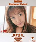 Platinum Ticket 11 雪野弥生/雪野弥生