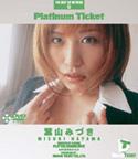 Platinum Ticket 12 葉山みづき/葉山みづき