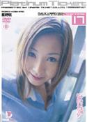 Platinum Ticket 17 星野桃/星野桃