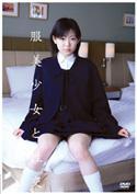 制服美少女と性交/伊藤青葉