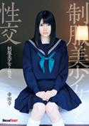 制服美少女と性交/幸田ユマ
